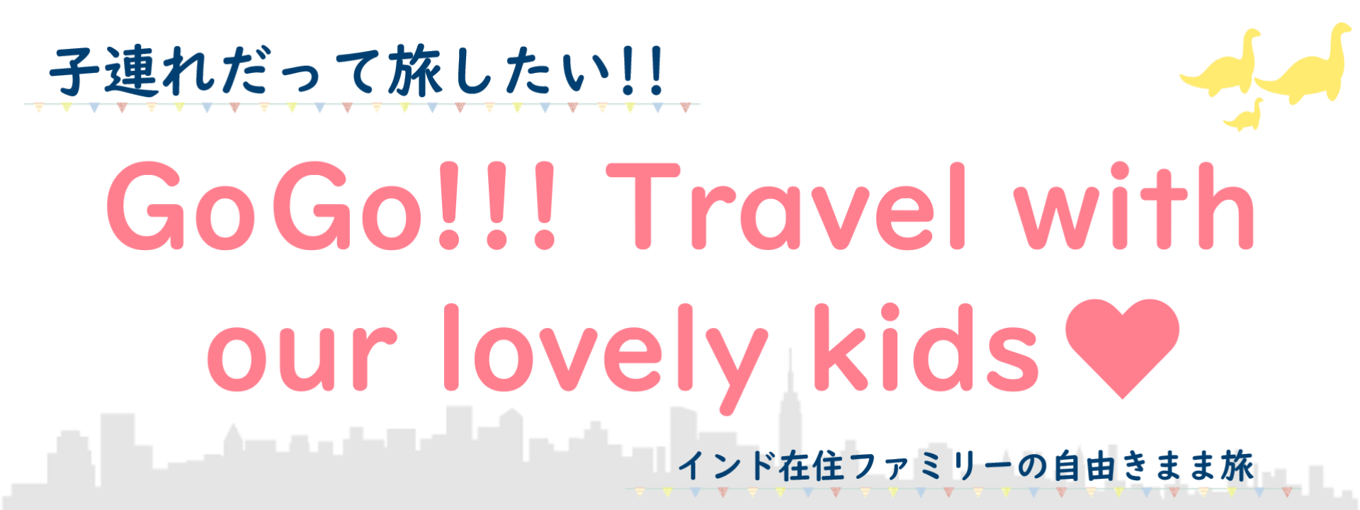 Go Go!!! Travel with our lovely kids♡